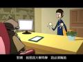 101年度資安動畫金像獎 第二名:賈資安偵探事務所 - YouTube